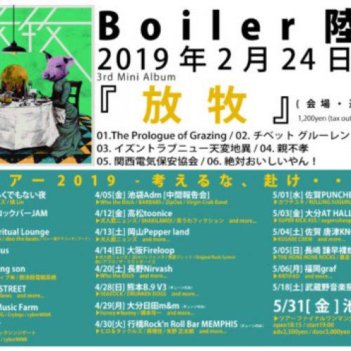 Boiler陸亀「放牧」ツアーにcyberMINK参加決定!!!